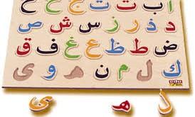 arabic alif baa