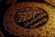 quran_cover-660x330