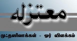 Post image for முஃதஸிலாக்கள் – ஓர் விளக்கம்