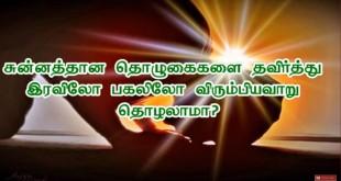 sunnathana tolukai