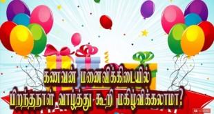 happy-birthday-pirantha-naal-valthukal