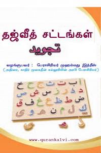 quran thajweed new