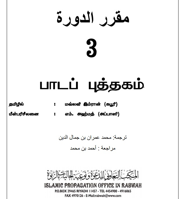 tamil-54-1